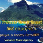 Греция , о. Корфу. Лето 2017!!! Blue Princess Beach Resort 4*- 562 евро/чел. от Vacanta Mare!!!